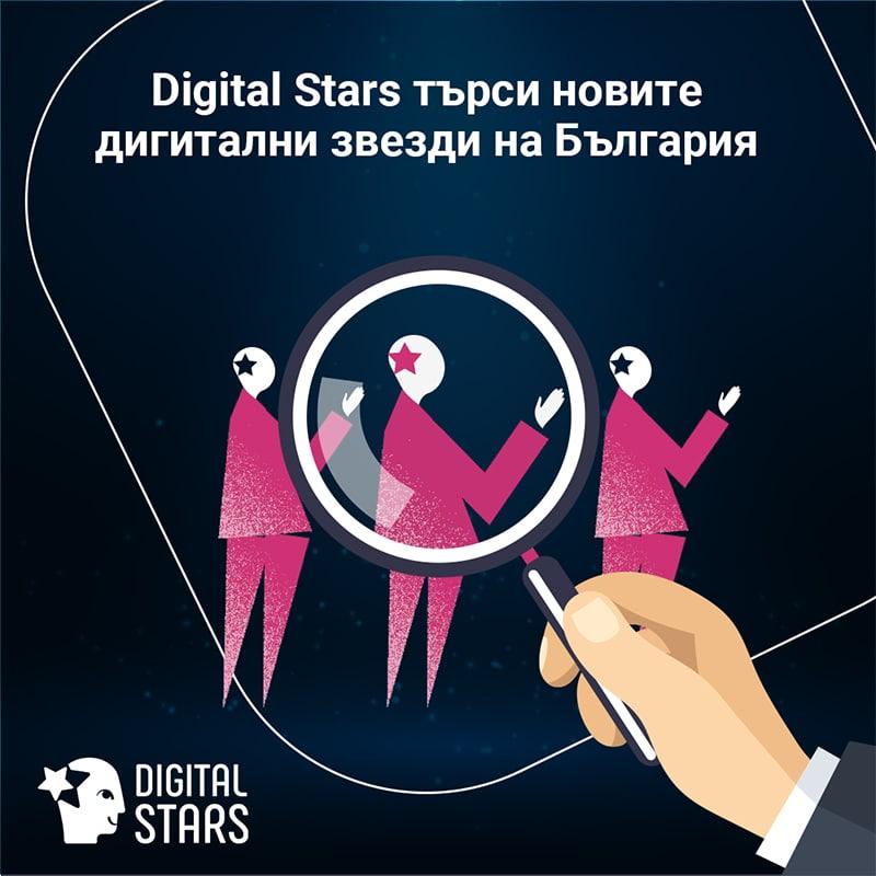 Кандидатствайте в третото издание на Digital Stars - Конкурса за най-добри млади маркетолози